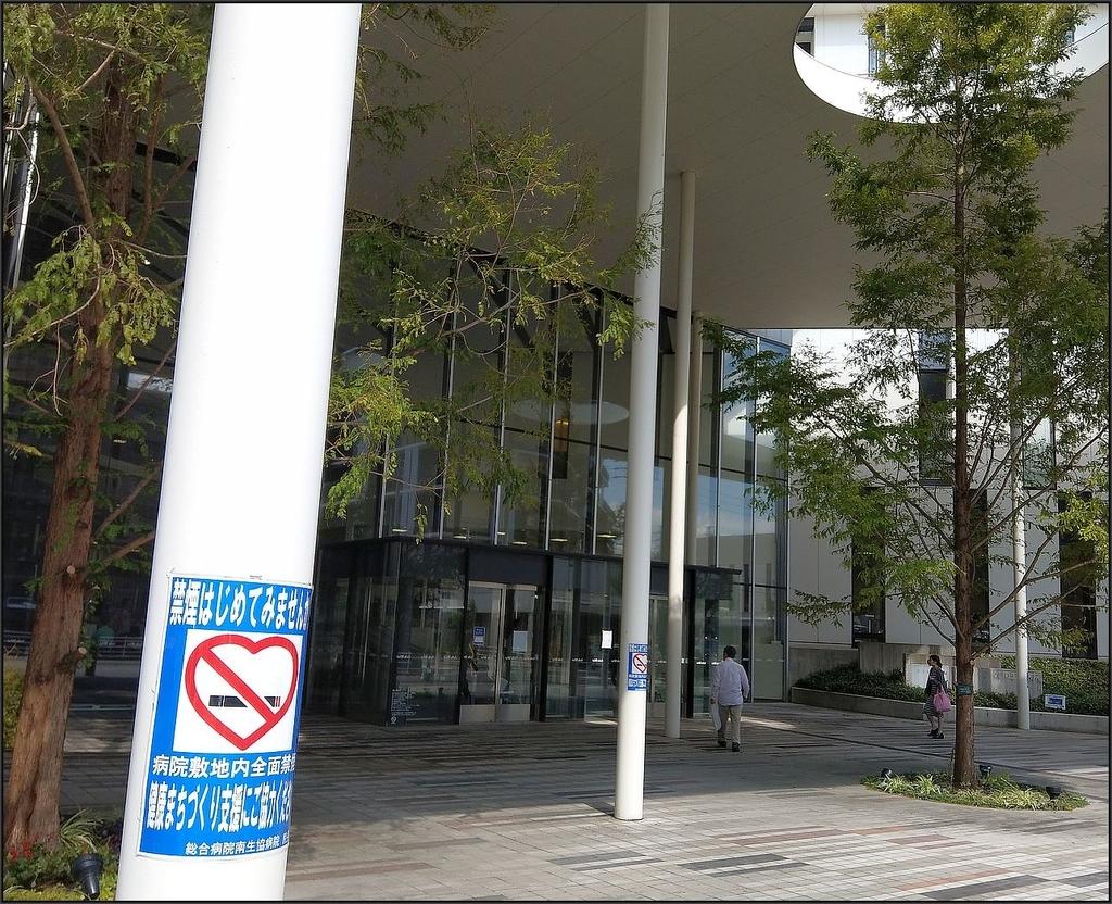 敷地内全面禁煙の南生協病院