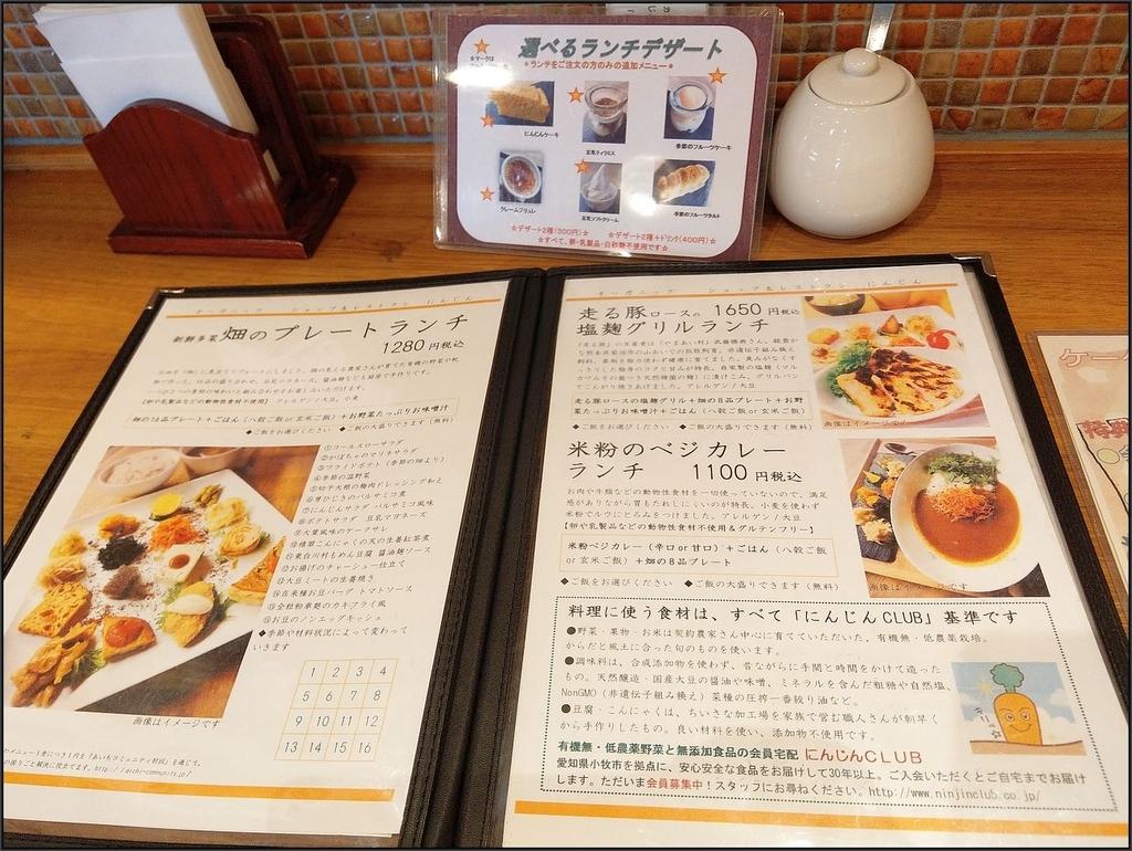 ランチメニュー:新鮮多菜 CAFE&RESTAURANT にんじん