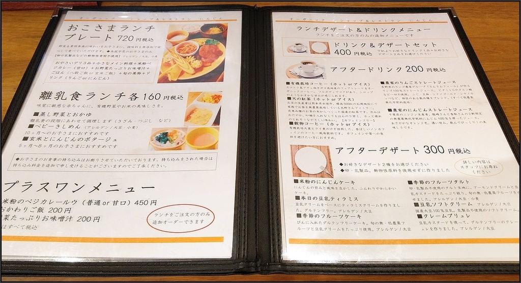 サイドメニュー:新鮮多菜 CAFE&RESTAURANT にんじん