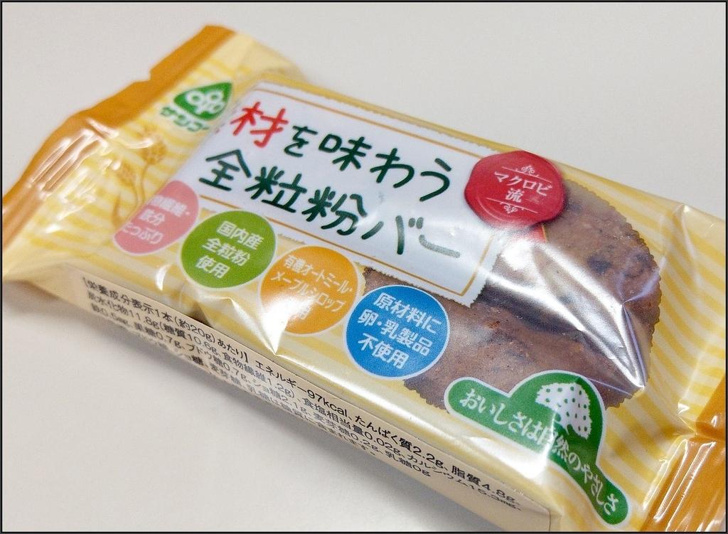 素材を味わう全粒粉バー お菓子のサンコー