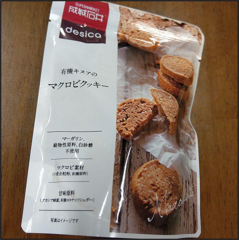 有機キヌアのマクロビクッキー 成城石井