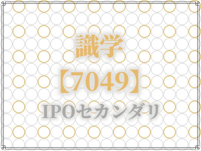 (株)識学【7049】