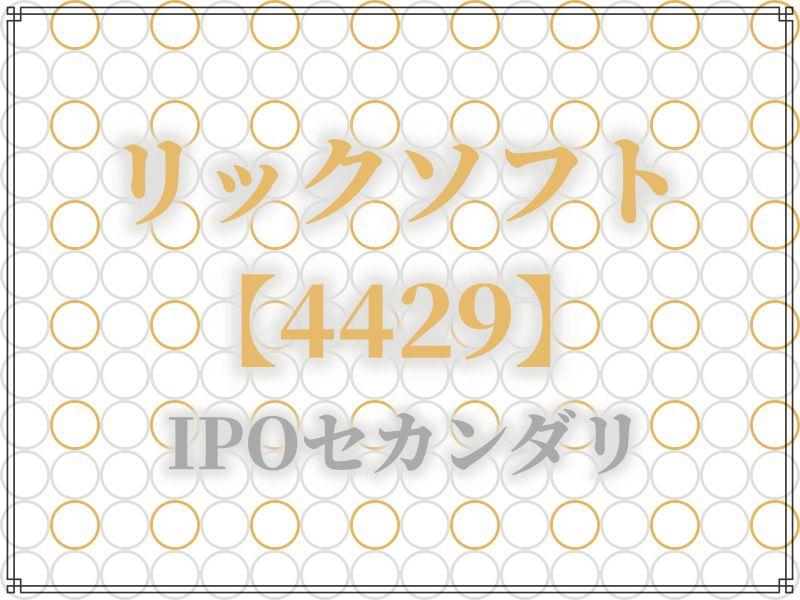 IPOセカンダリ(リックソフト)