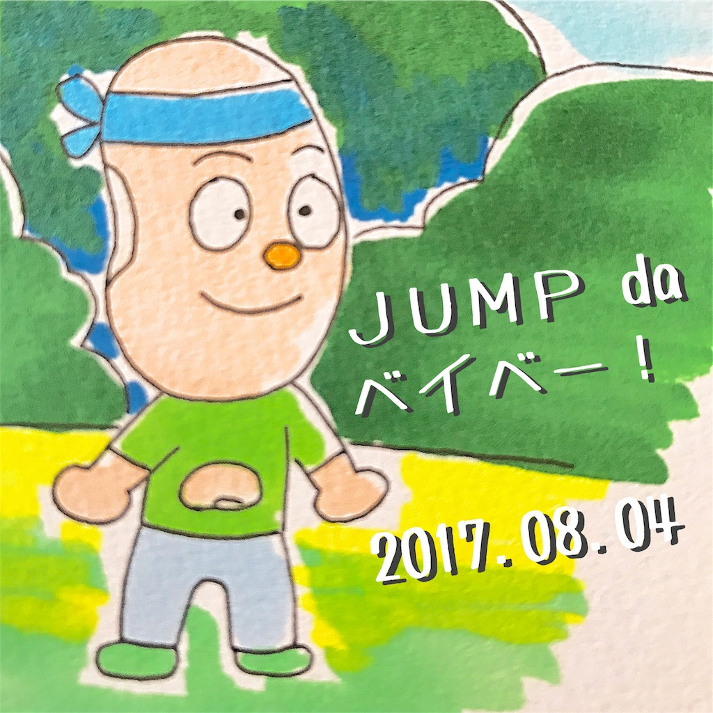 f:id:jump999:20170806111011j:image