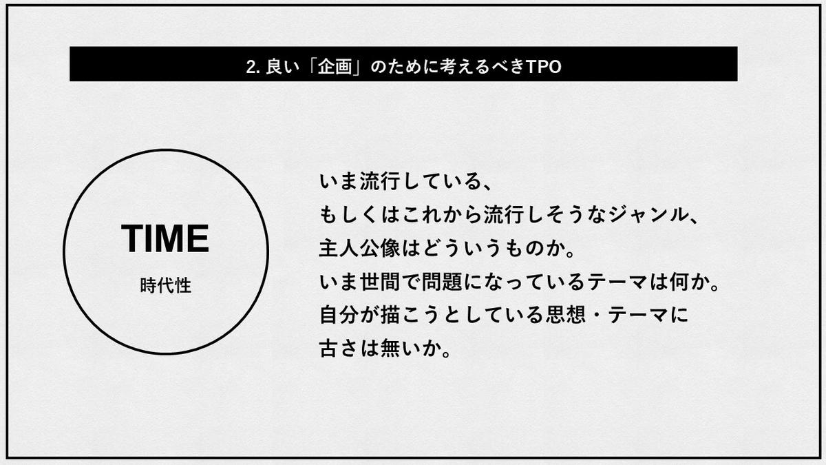 f:id:jump_manga_school:20201126133736j:plain