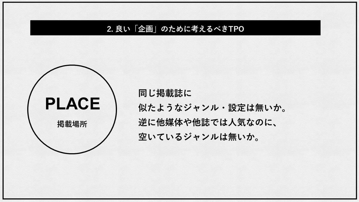 f:id:jump_manga_school:20201126133823j:plain