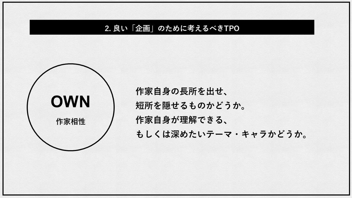 f:id:jump_manga_school:20201126133852j:plain