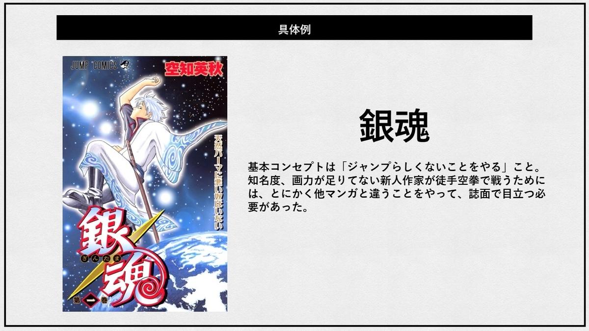 f:id:jump_manga_school:20201126134001j:plain