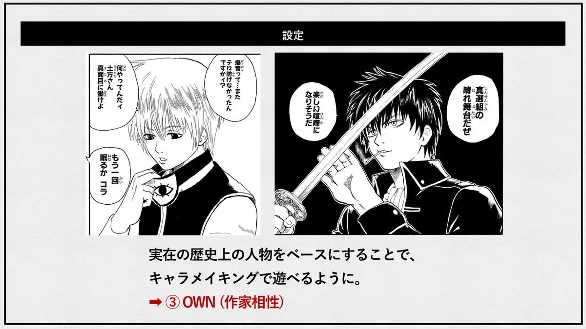f:id:jump_manga_school:20201126134212j:plain