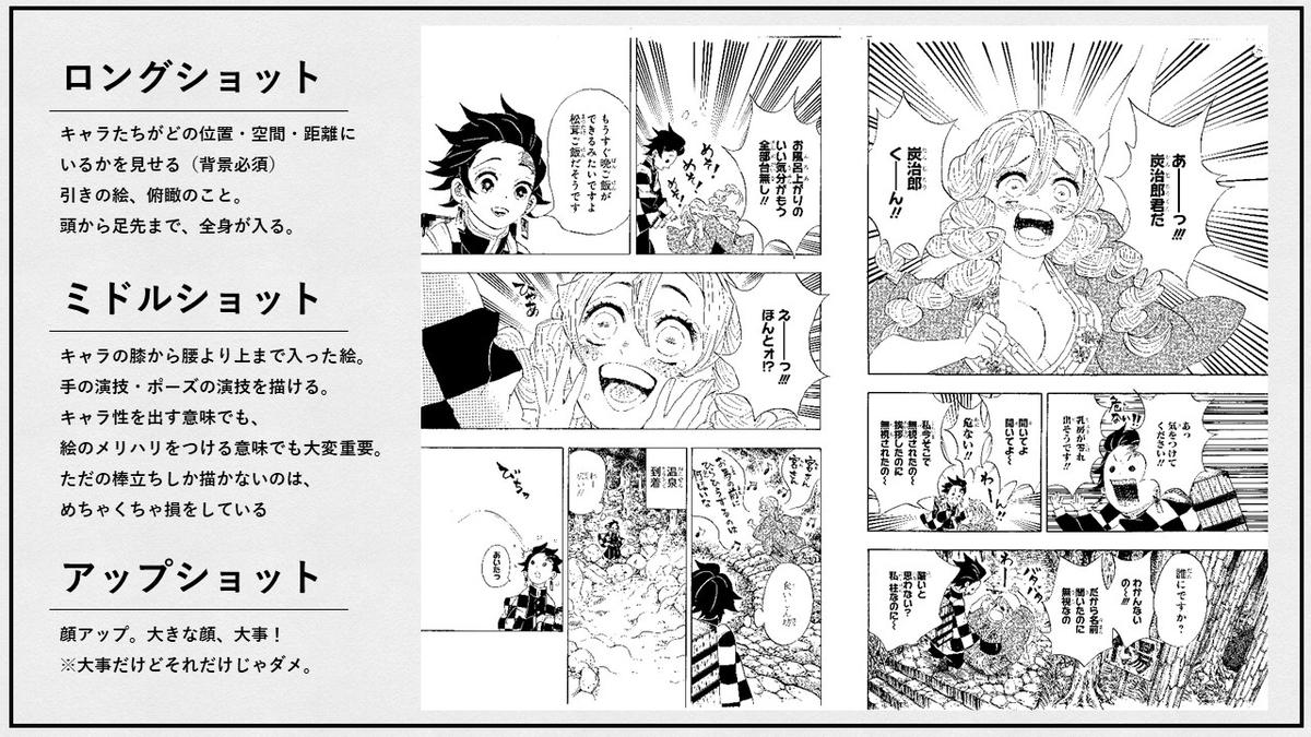 f:id:jump_manga_school:20201216130156j:plain