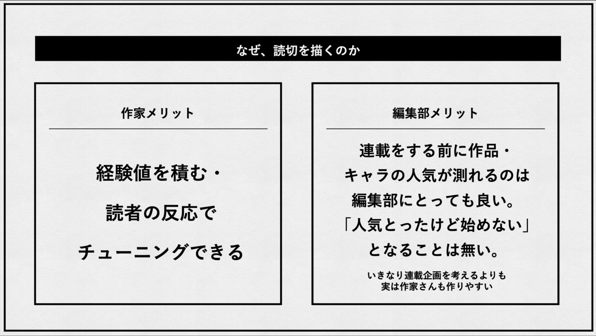 f:id:jump_manga_school:20210210141517p:plain