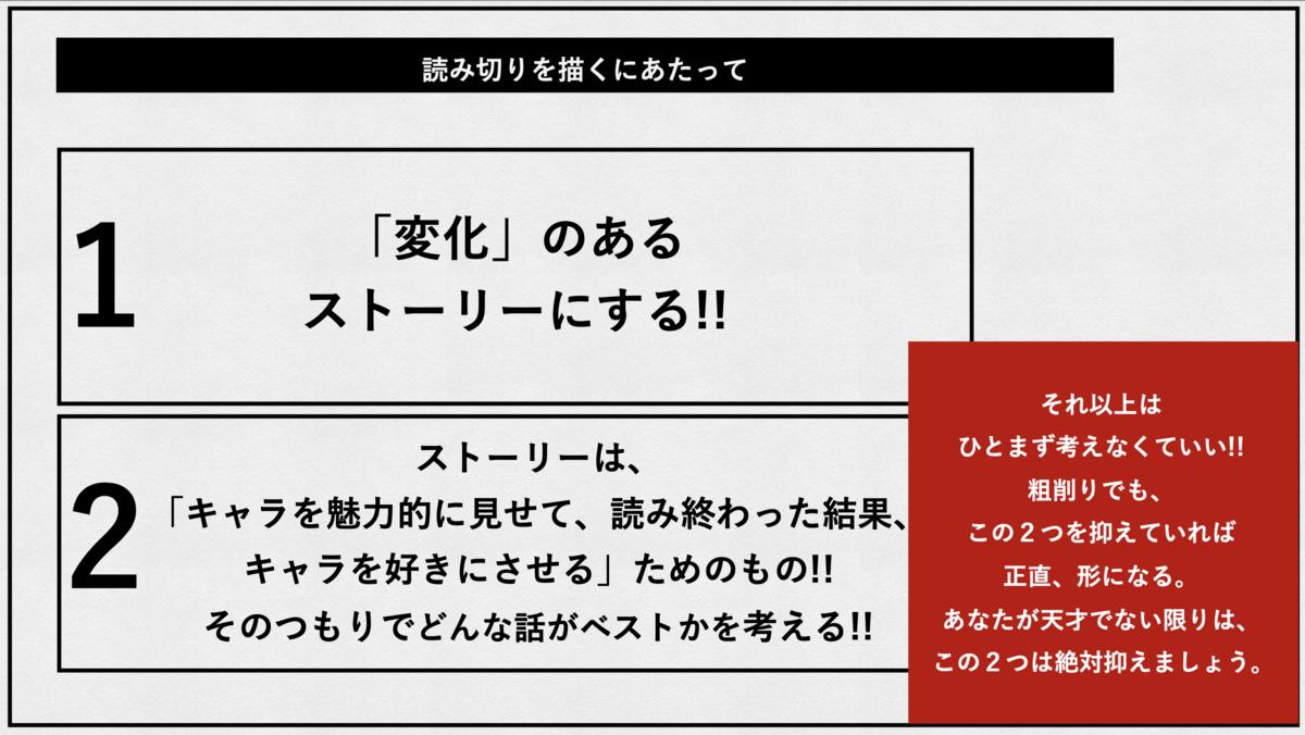 f:id:jump_manga_school:20210210141645p:plain
