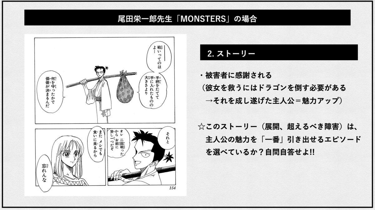 f:id:jump_manga_school:20210210141903p:plain