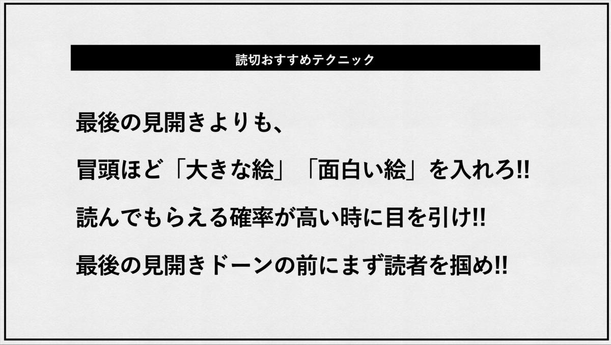 f:id:jump_manga_school:20210210142002p:plain