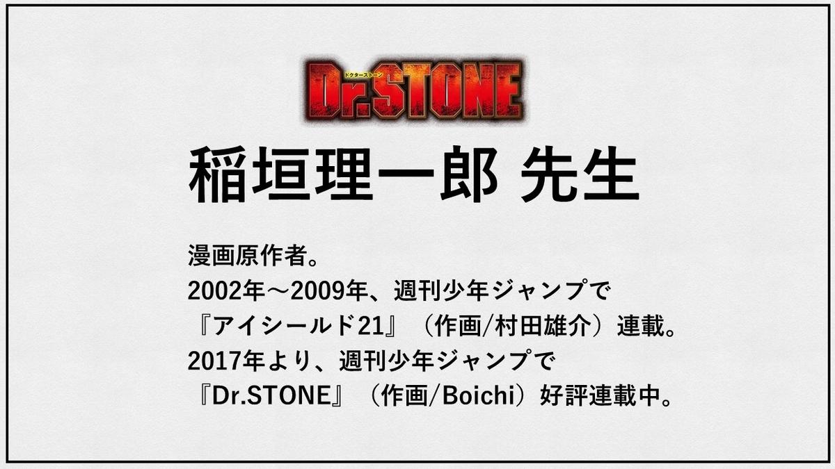 f:id:jump_manga_school:20210217104343j:plain
