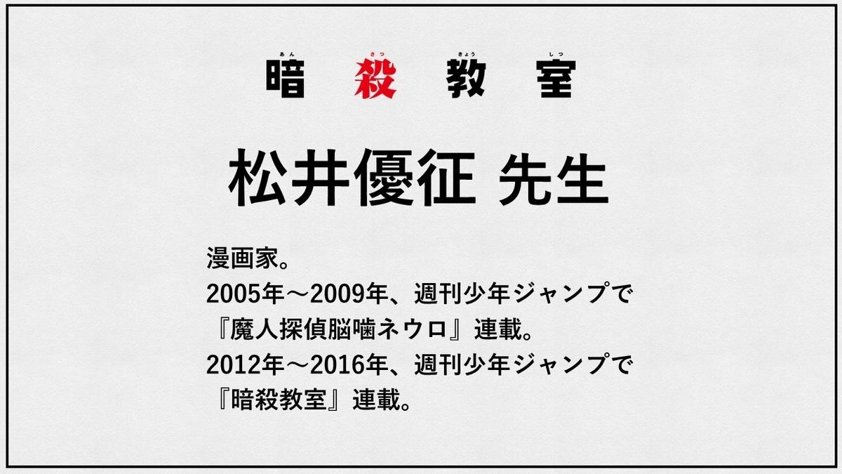 f:id:jump_manga_school:20210217110705j:plain