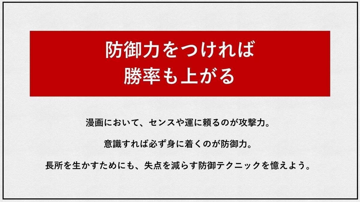 f:id:jump_manga_school:20210217110708j:plain