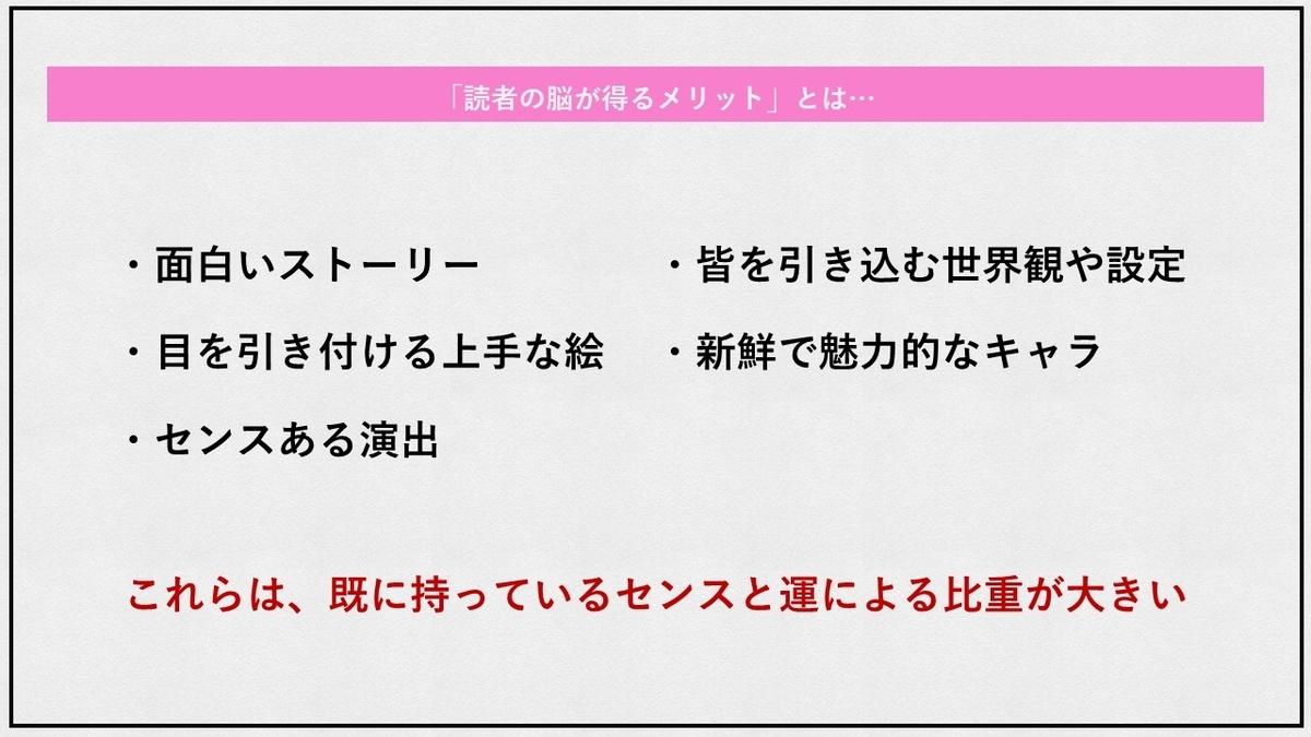f:id:jump_manga_school:20210217110715j:plain