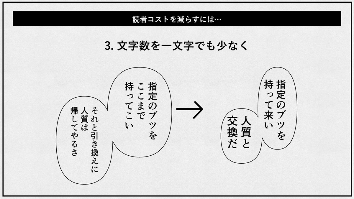 f:id:jump_manga_school:20210217110725j:plain
