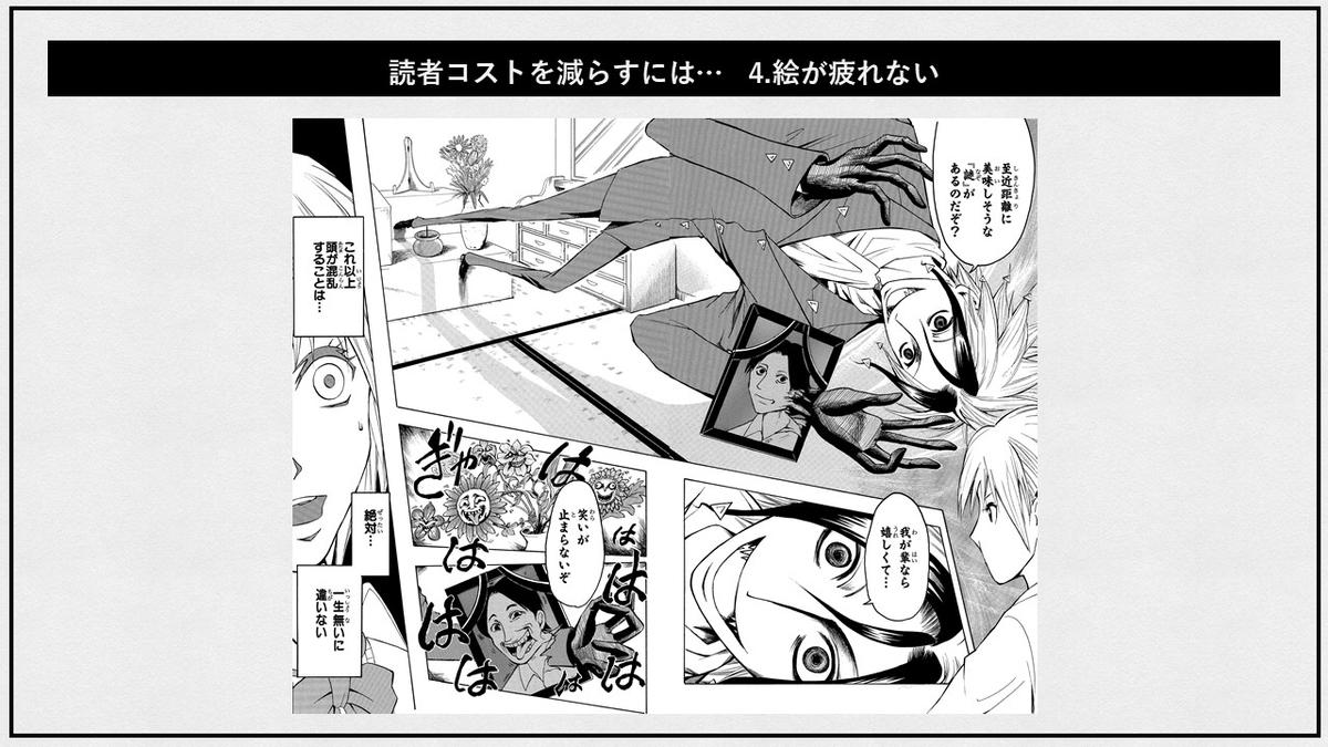 f:id:jump_manga_school:20210217110729j:plain