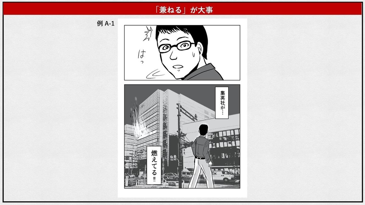 f:id:jump_manga_school:20210217110745j:plain