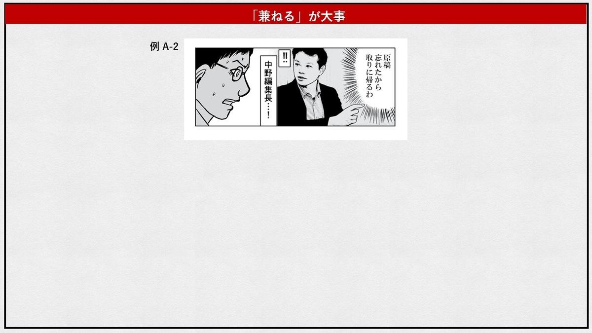 f:id:jump_manga_school:20210217110748j:plain