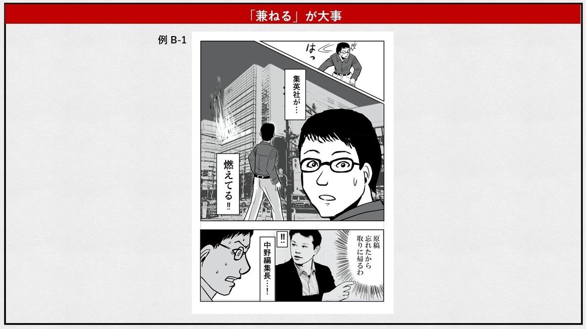 f:id:jump_manga_school:20210217110751j:plain