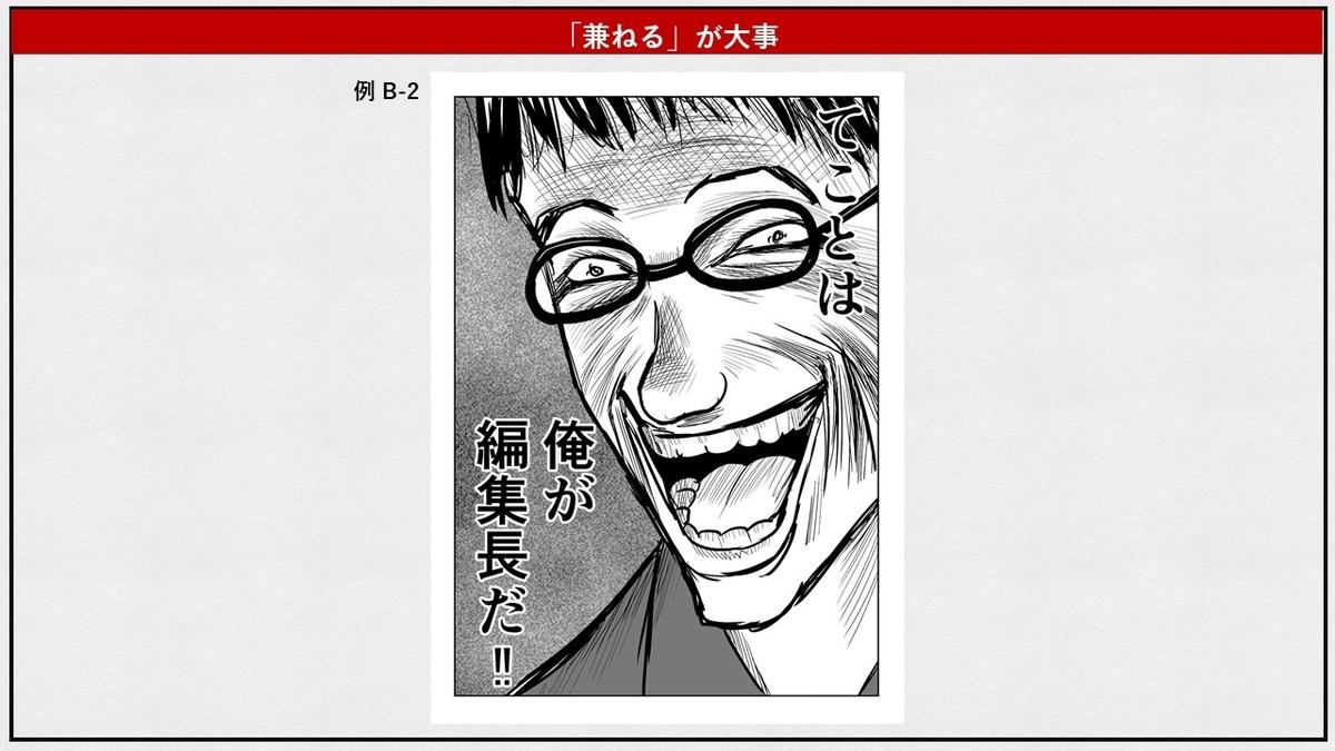 f:id:jump_manga_school:20210217110754j:plain