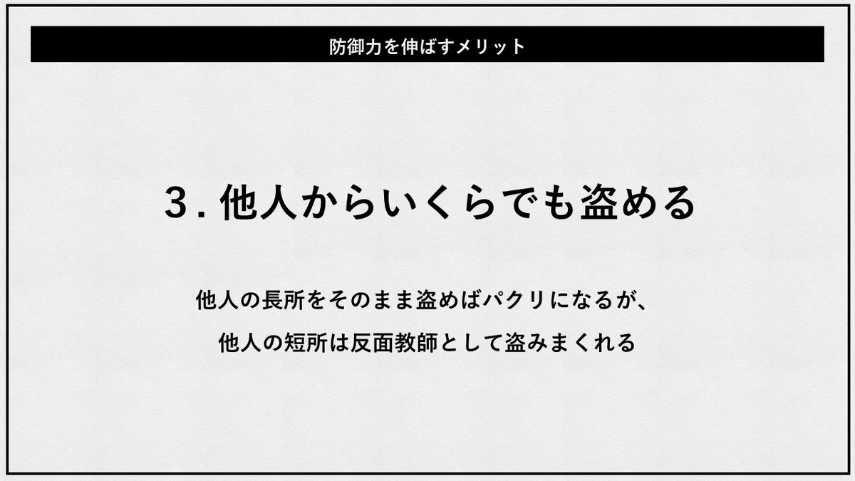 f:id:jump_manga_school:20210217110807j:plain