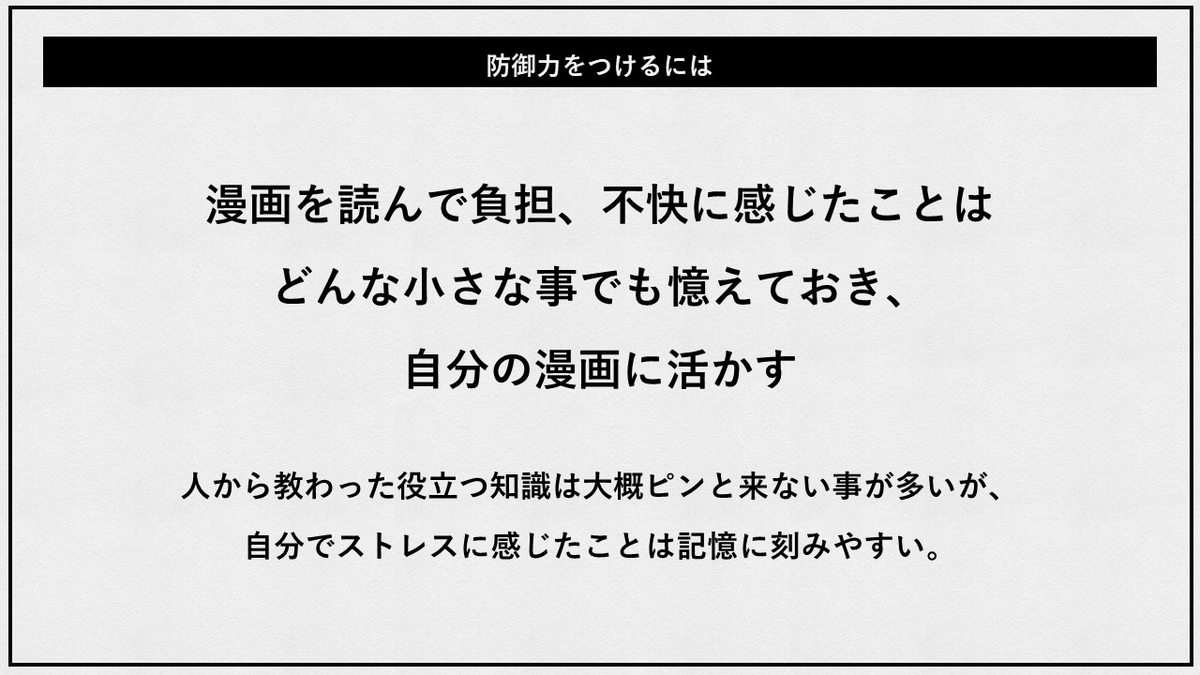 f:id:jump_manga_school:20210217110810j:plain