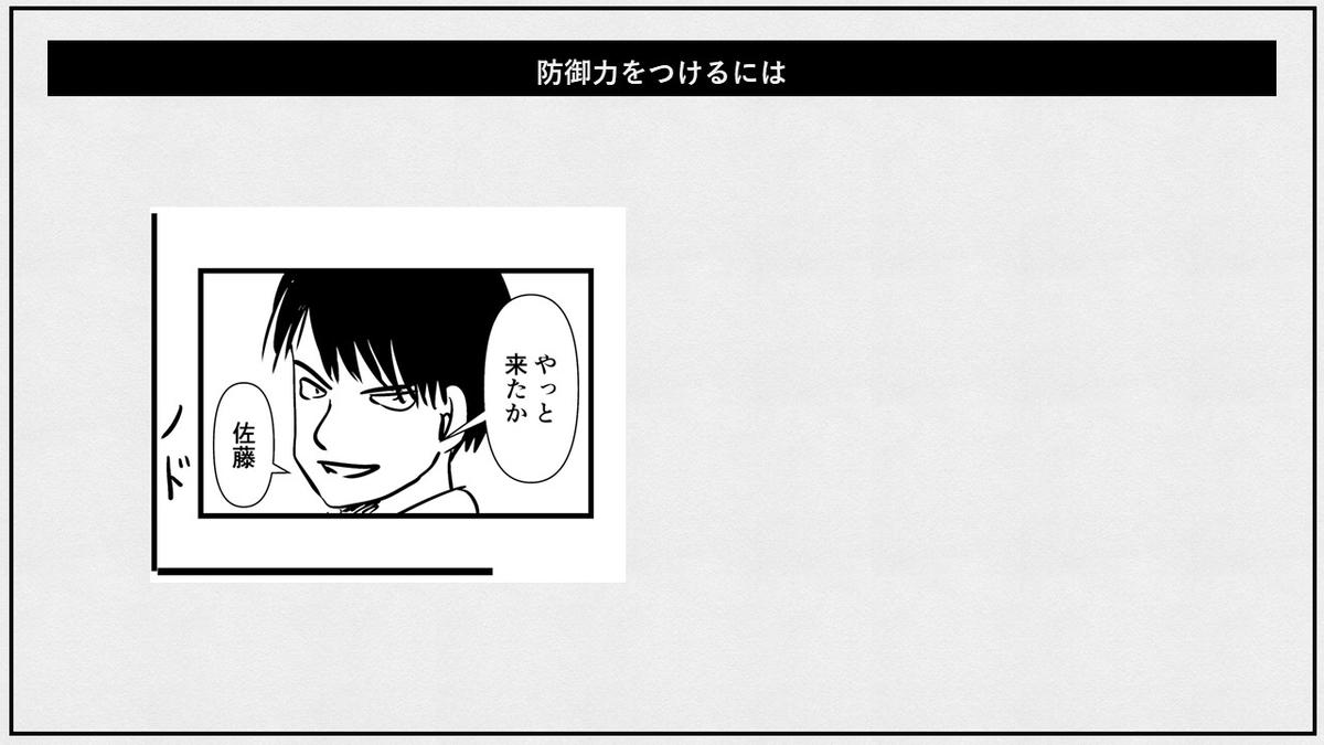 f:id:jump_manga_school:20210217110814j:plain