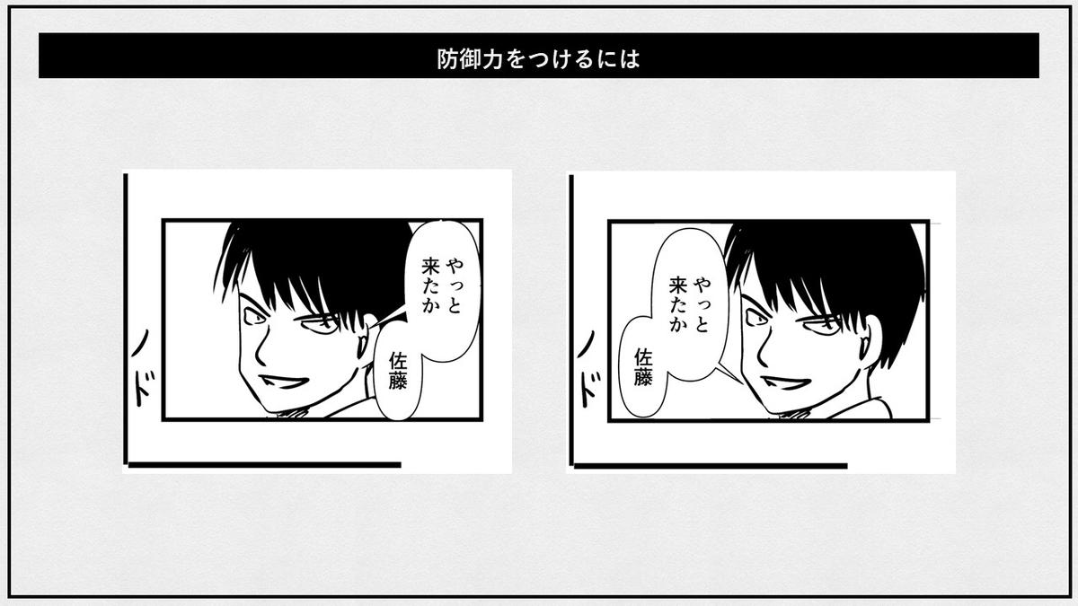 f:id:jump_manga_school:20210217110817j:plain
