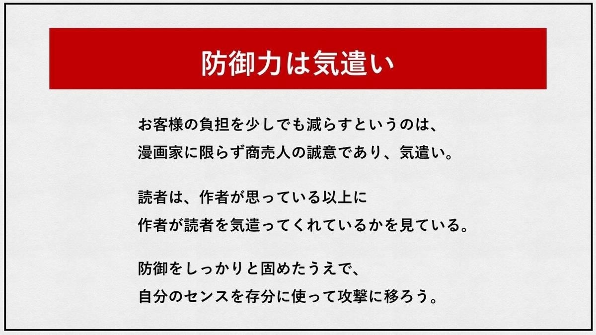 f:id:jump_manga_school:20210217110821j:plain