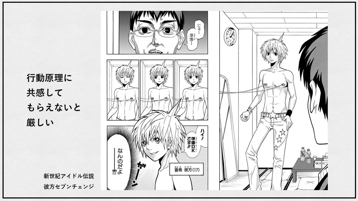 f:id:jump_manga_school:20210323111441j:plain