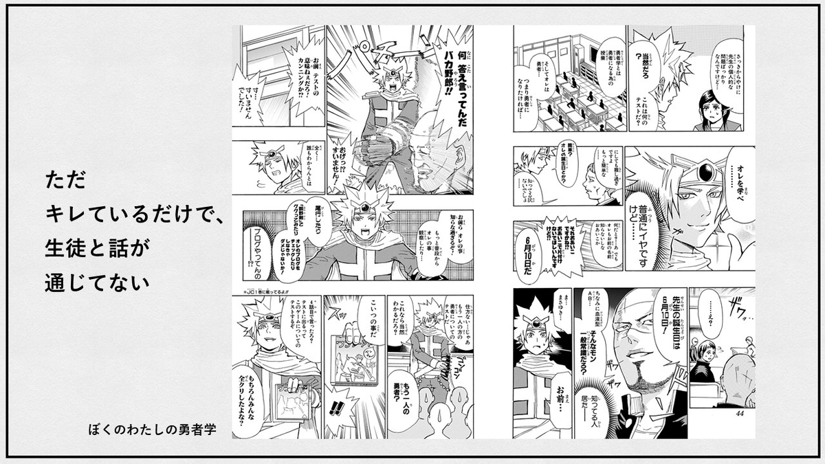 f:id:jump_manga_school:20210323111452j:plain