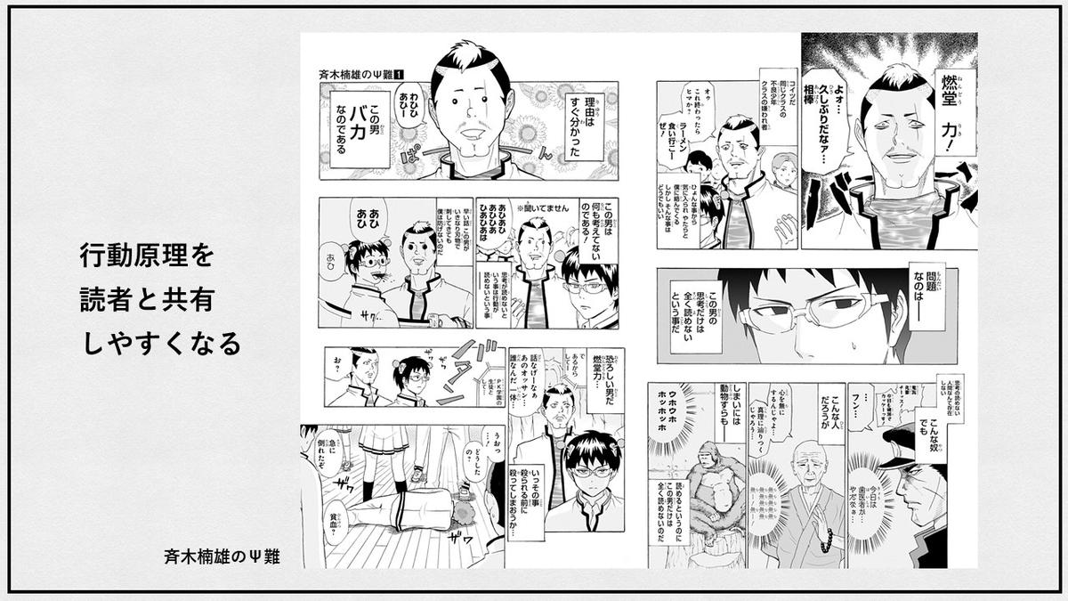 f:id:jump_manga_school:20210323111503j:plain