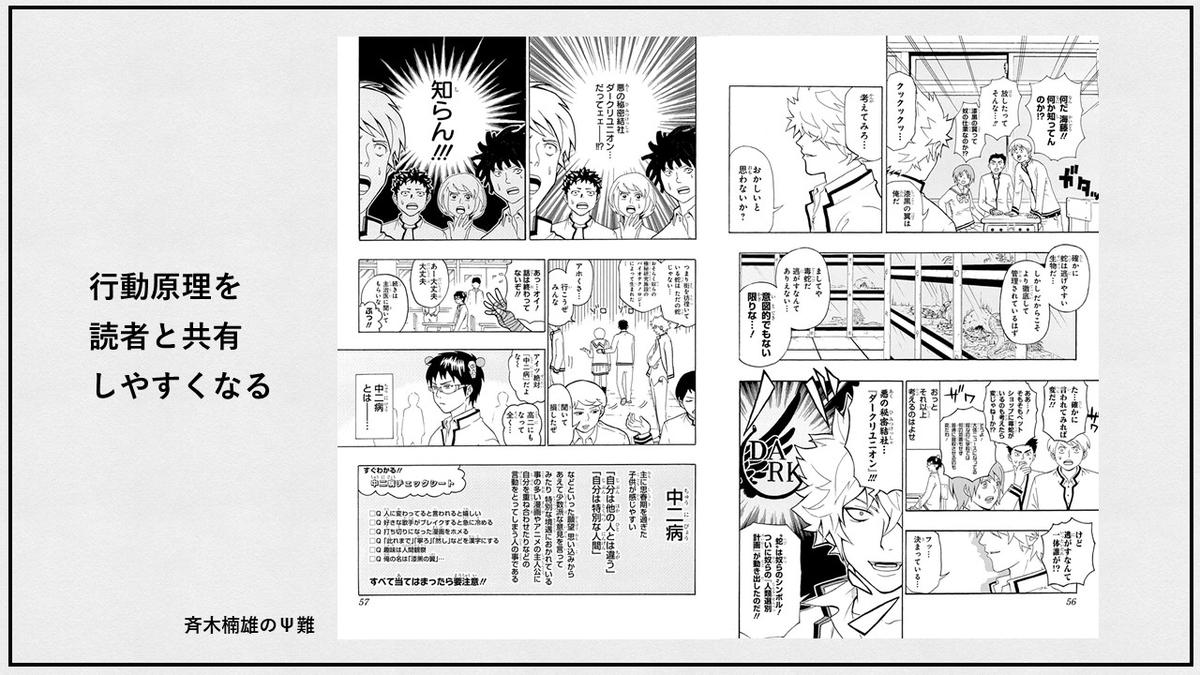 f:id:jump_manga_school:20210323111522j:plain