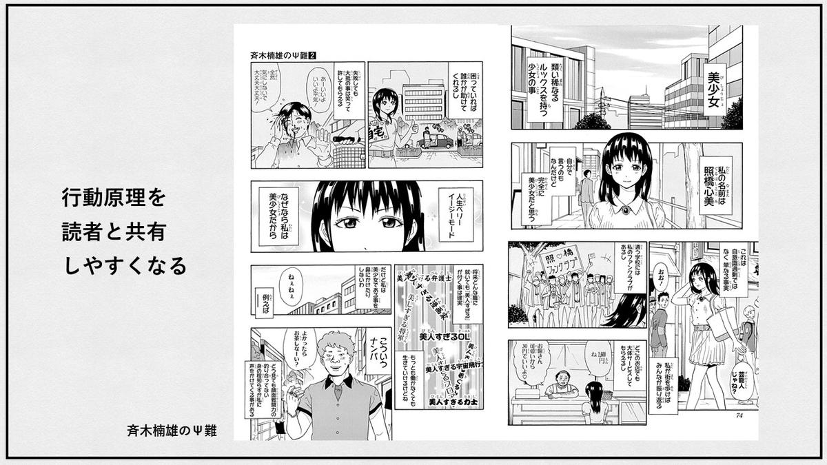 f:id:jump_manga_school:20210323111536j:plain