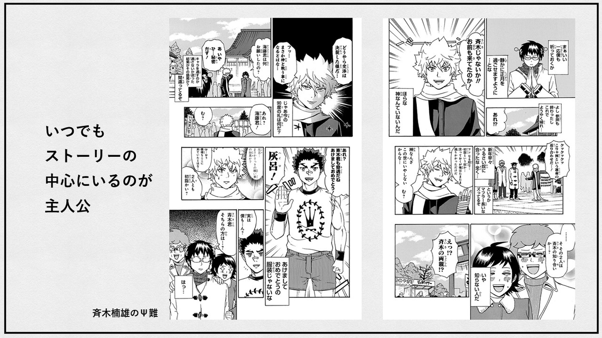 f:id:jump_manga_school:20210323111549j:plain