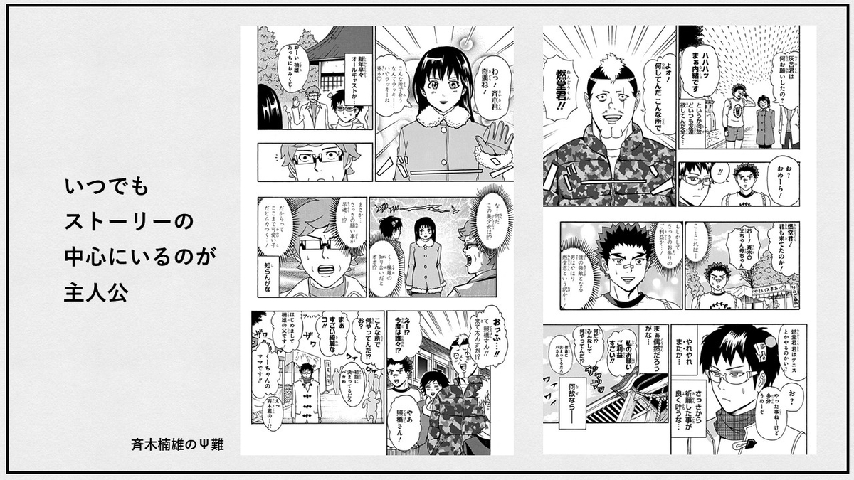 f:id:jump_manga_school:20210323111603j:plain