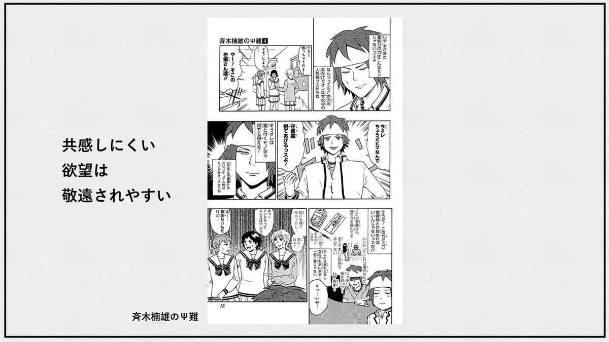 f:id:jump_manga_school:20210323111613j:plain