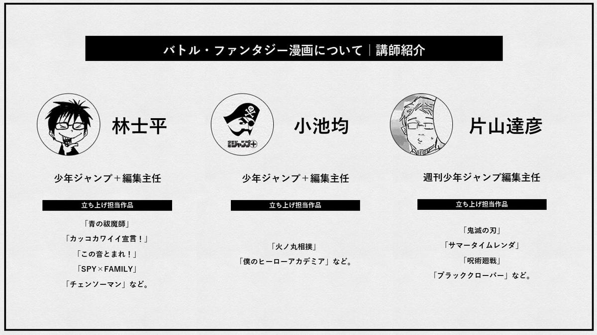 f:id:jump_manga_school:20210413111156j:plain