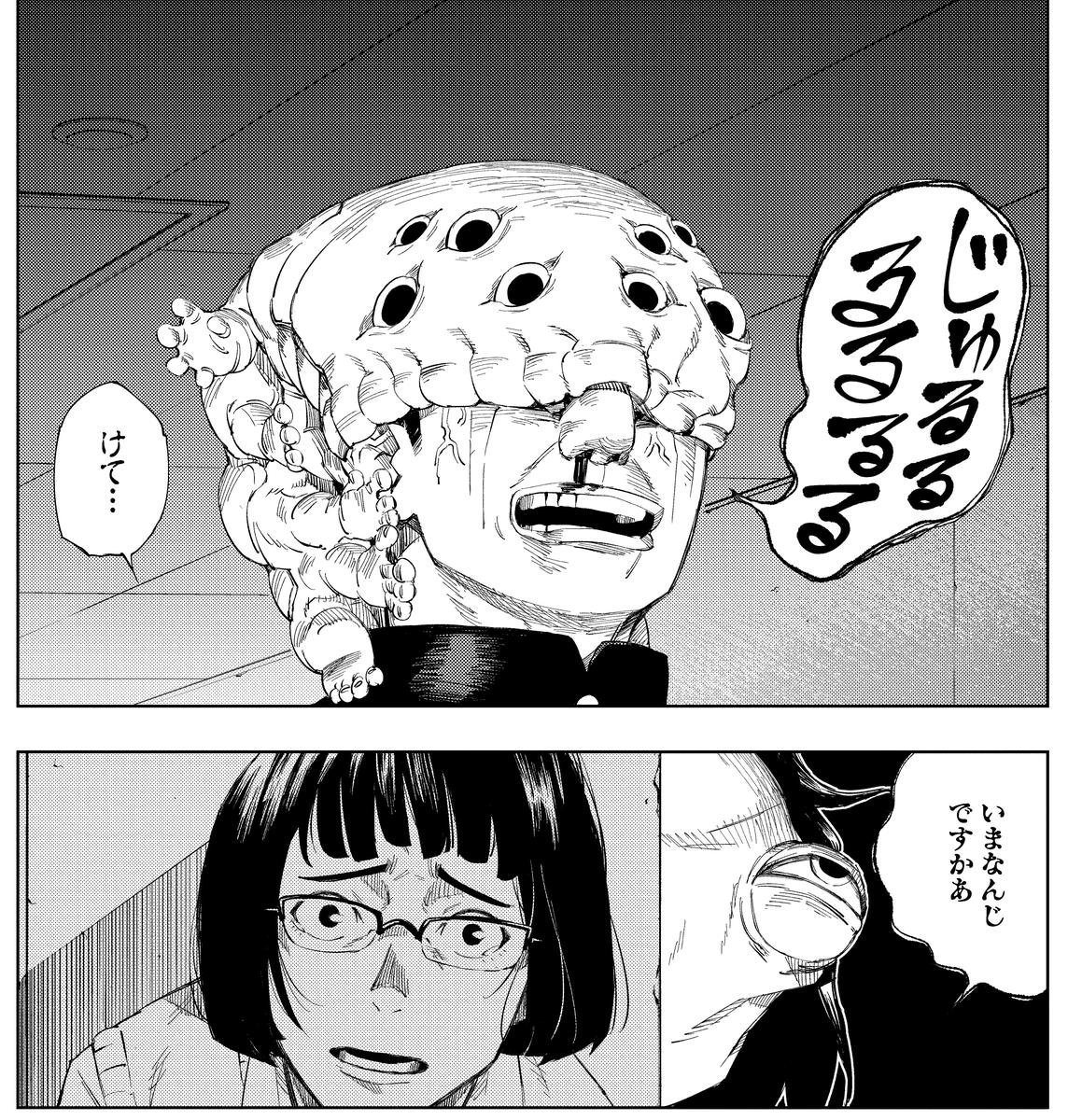 f:id:jump_manga_school:20210413180636j:plain