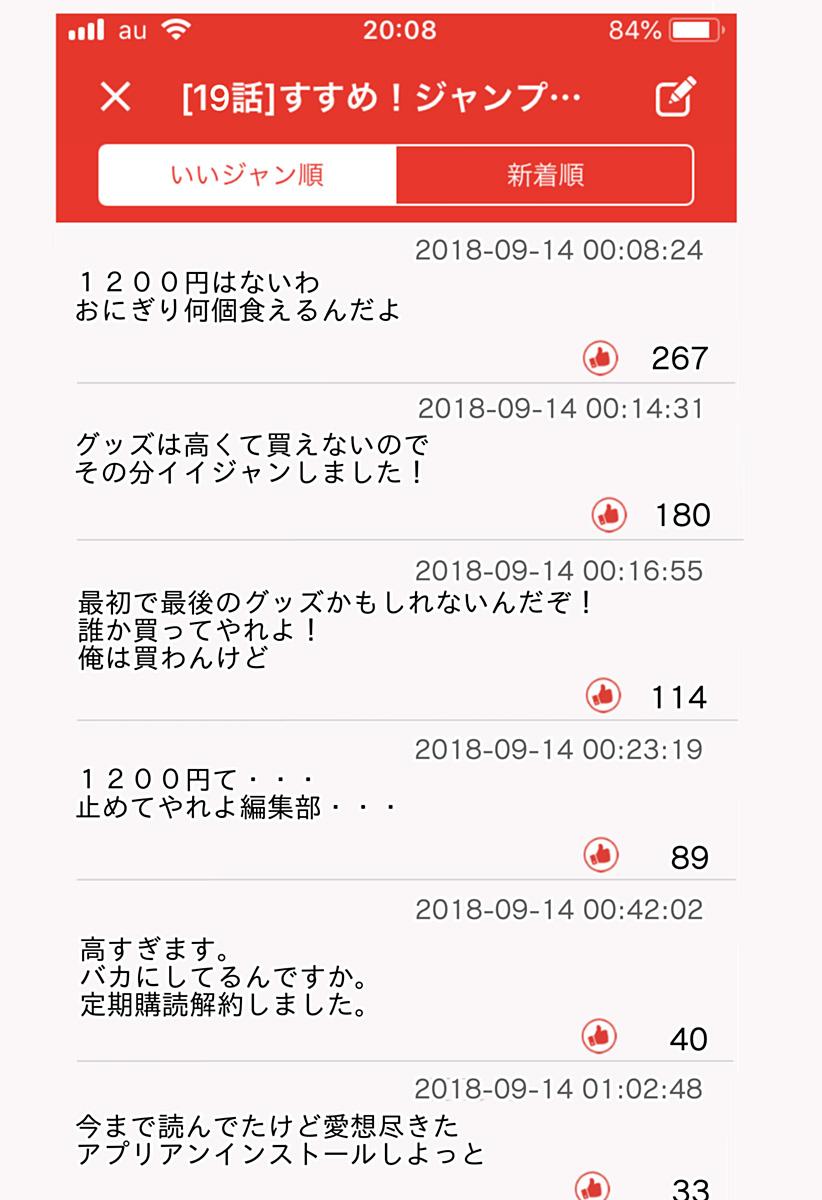 f:id:jumpplus:20180911182904j:plain