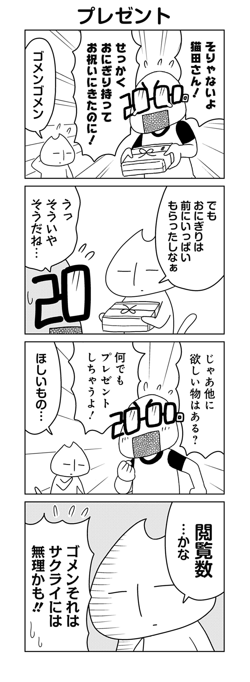 f:id:jumpplus:20200309182725j:plain