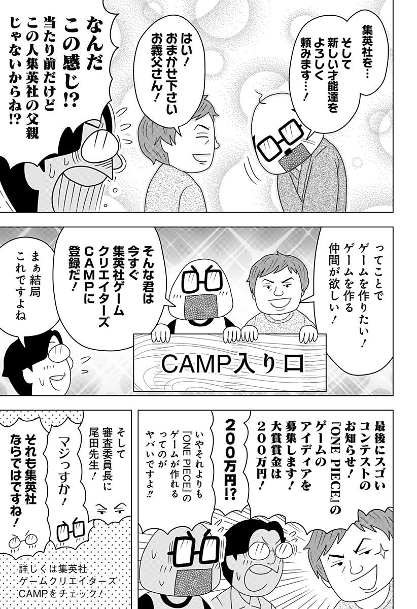 f:id:jumpplus:20210422210343j:plain