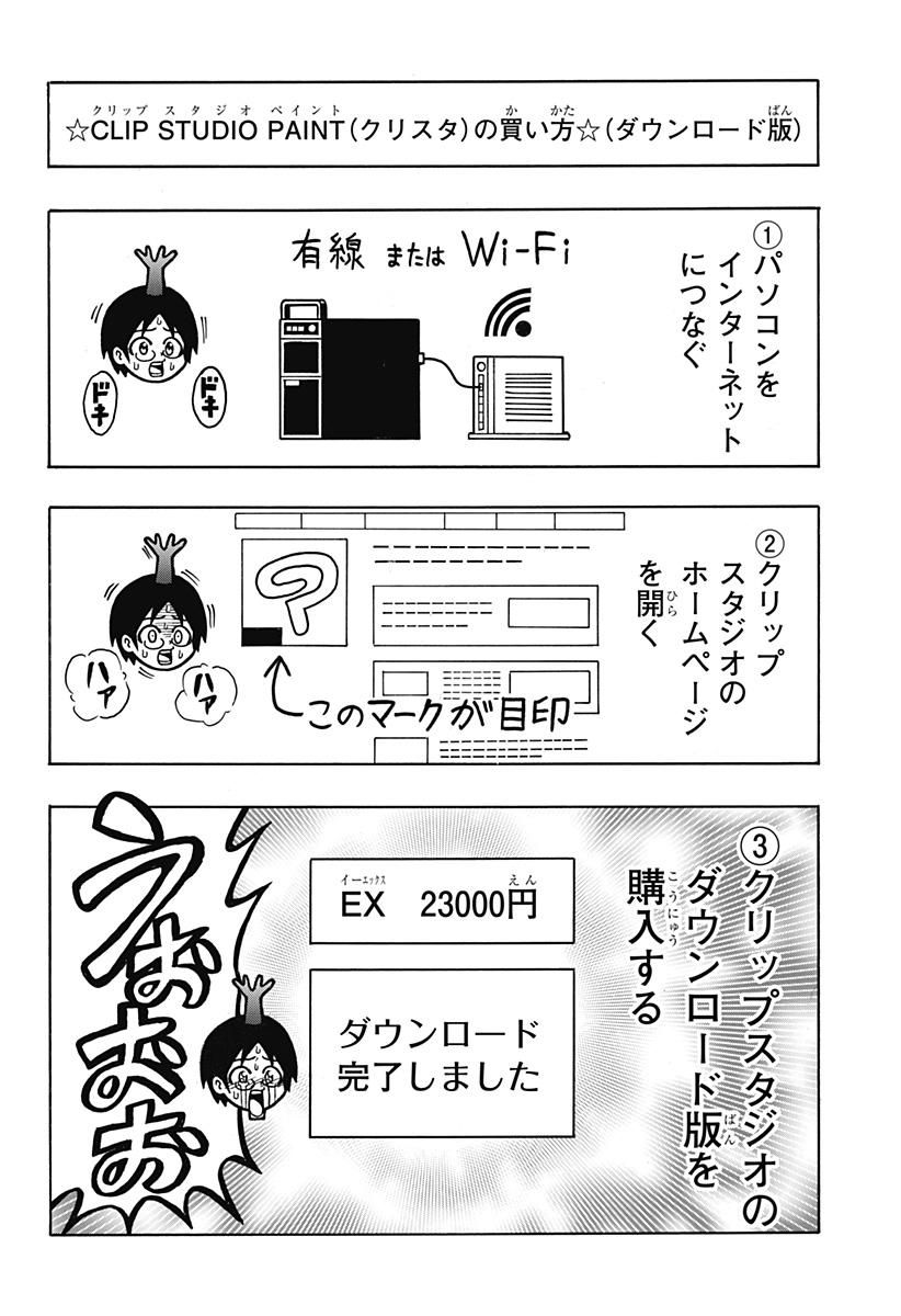 f:id:jumpplus:20211006101449j:plain