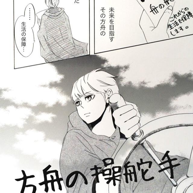 方舟の操舵手