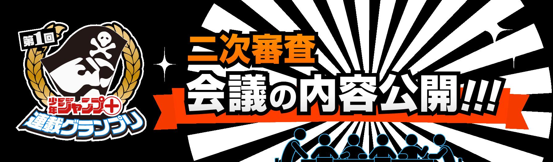二次審会議の内容を公開!!!