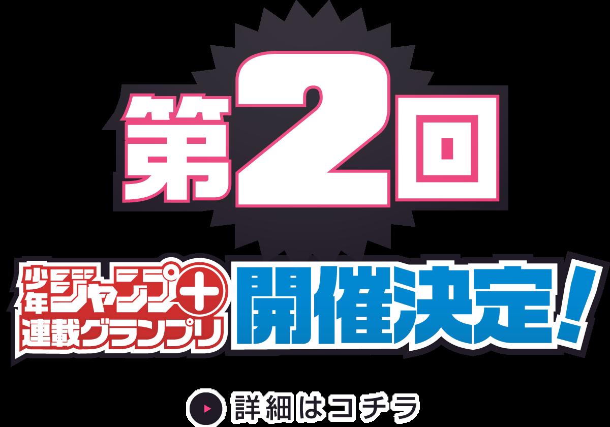 第2回少年ジャンプ+連載グランプリ開催決定!詳細はコチラ